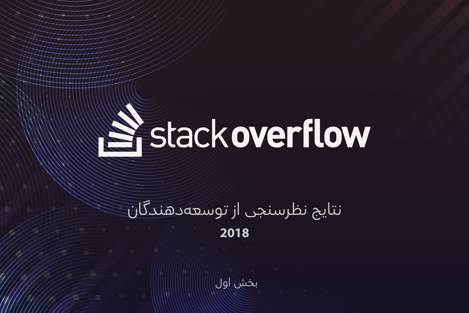 نتایج جالب از نظرسنجی سال ۲۰۱۸ سایت Stack Overflow – بخش اول